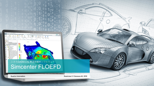 3次元CAD統合型 熱流体解析ソフト|Simcenter FLOEFDシリーズ