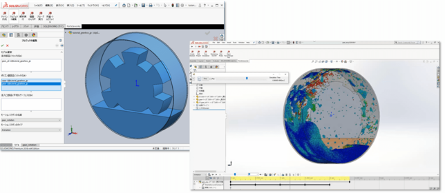 「Particleworks for SOLIDWORKS」販売開始