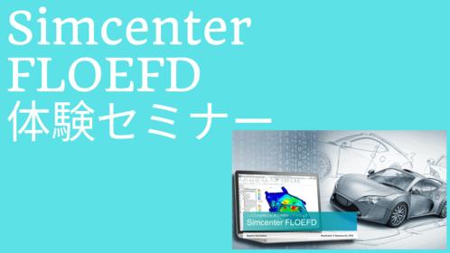 設計者向け熱流体解析ソフトウェア| Simcenter FLOEFD体験セミナー