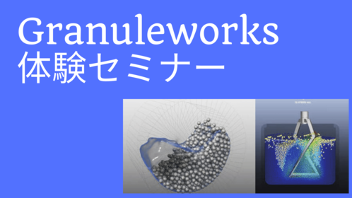 粉体シミュレーションソフトウェア|Granuleworks体験セミナー