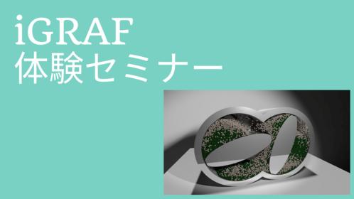 粉体シミュレーションソフトウェア|iGRAF体験セミナー