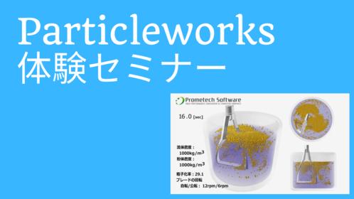 流体・粒子法解析ソフトウェア|Particleworks体験セミナー