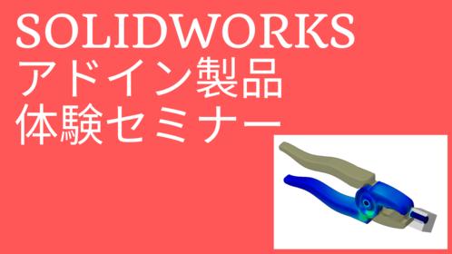 SOLIDWORKS解析ソフトウェア|体験セミナー