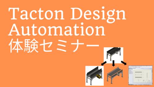 自動設計ツール|Tacton Design Automation体験セミナー
