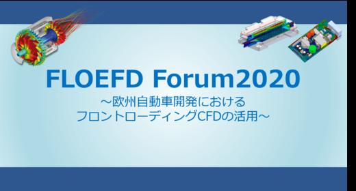 ※開催延期※ FLOEFD Forum2020