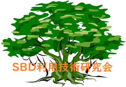 【開催延期】第18回SBD利用技術研究会(東日本)