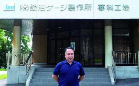 株式会社飯沼ゲージ製作所 様 導入事例