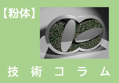 【粉体】粉体シミュレーションの解析事例vol.10 ホッパーの解析事例II