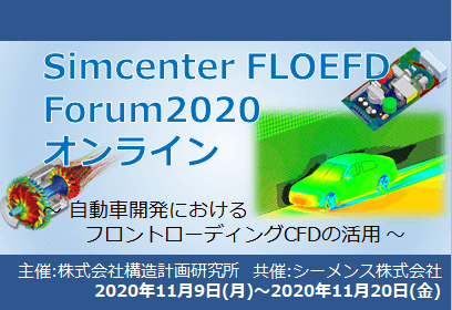 Simcenter FLOEFD Forum2020オンライン