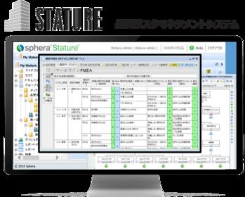 品質・リスクライフサイクルマネジメントソリューション  | STATURE