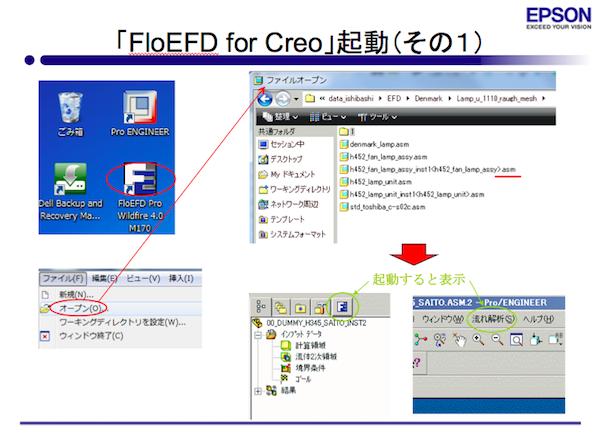 """エプソンにおける操作マニュアル""""「FloEFD for Creo」起動(その1)"""""""