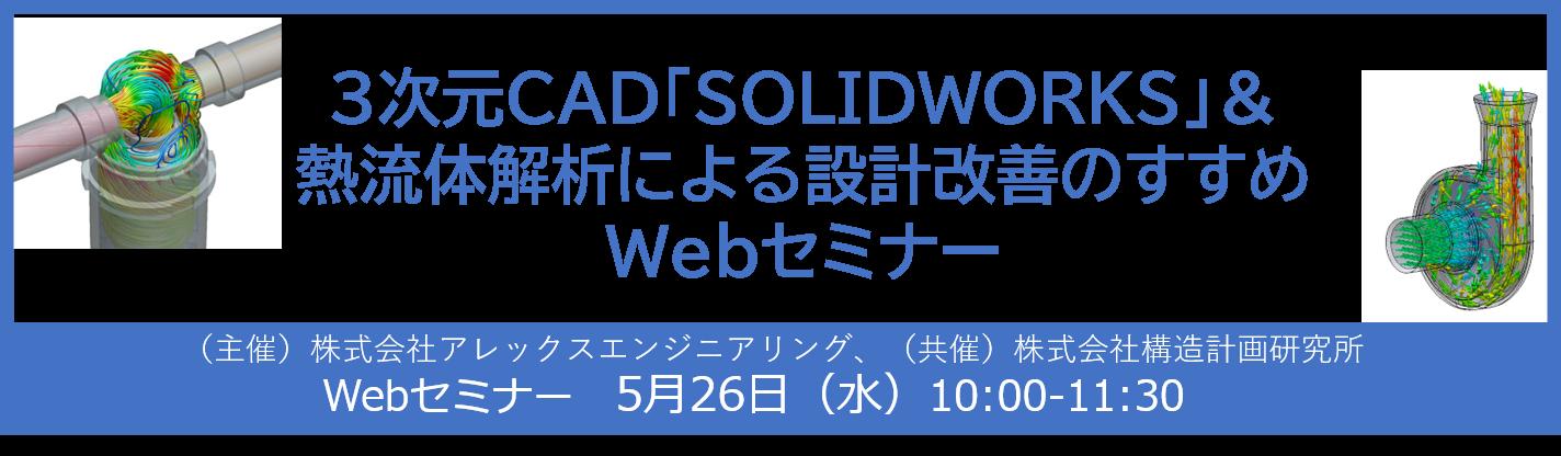 3次元CAD「SOLIDWORKS」&熱流体解析による設計改善のすすめWebセミナー