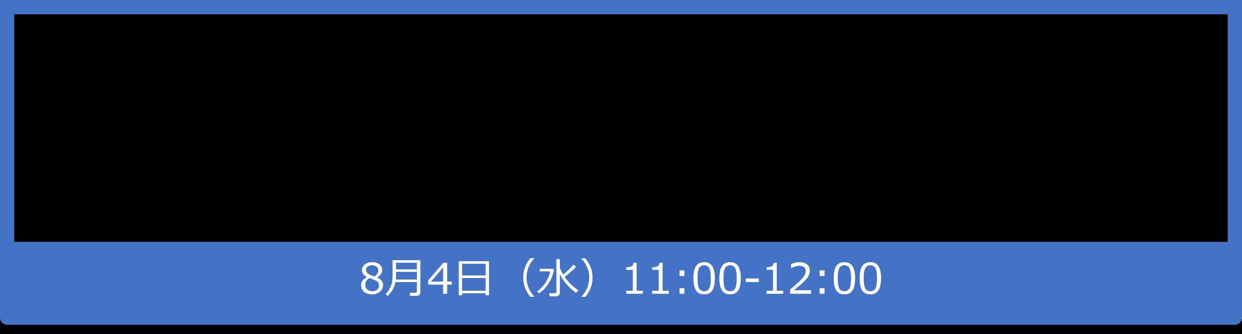 HiramekiWorks 新機能紹介セミナー 共催:株式会社くいんと・株式会社構造計画研究所