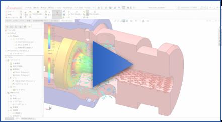 SOLIDWORKS Flow Simulationのバージョンアップ時の新機能や操作性動画