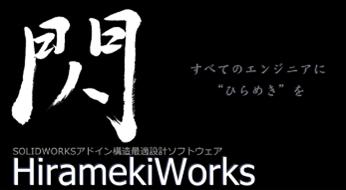 HiramekiWorks (ヒラメキワークス) | オンデマンドコンテンツ サムネイル